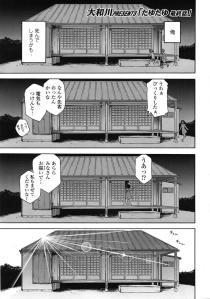 Tayu Tayu Chapter 9