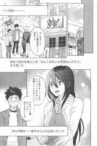 Koisuru Naked Girl Chapter 1